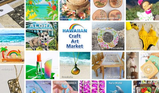 ハワイアンクラフトアートマーケット(HCAM) 2020